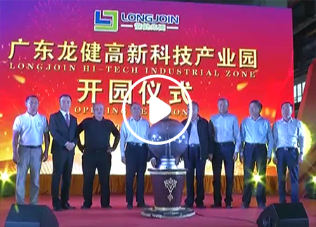 Dragon souring in four Seas, travel across the world - Guangdong LONJOIN High-tech Industrial Park Opening Ceremony