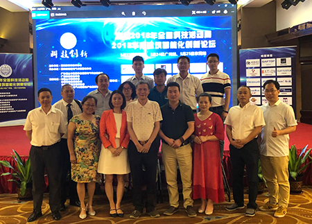 SCI-LINE participated in the 2018 South China Building Smart Innovation Forum